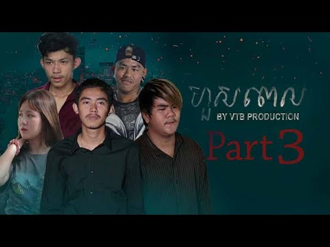 ហួសពេល Part 3 l Officials Short Films