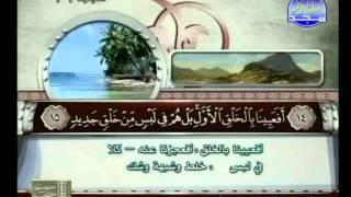 HD الجزء 26 الربعين 7 و 8  : الشيخ  الشحات محمد أنور