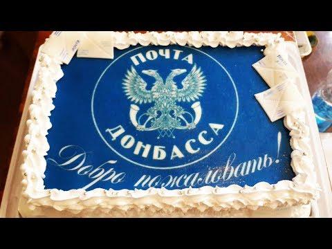 Почта Донбасса открыла ещё один ЕЦС в Енакиево