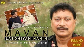 ✯SUBSCRIBE US✯ http://goo.gl/EGkBtm Singer :-Pali Detwalia Song :-Mavan Labhdiyan Nahi Album :-Mavan Labhdiyan Nahi Music :- Nirmal Sahota Producer :- Mukesh...