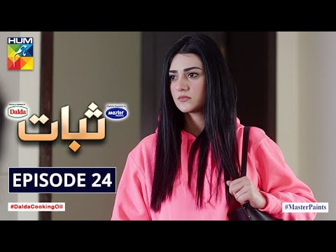 Sabaat Episode 24 | Eng Subs | Digitally Presented by Master Paints | Digitally Powered by Dalda