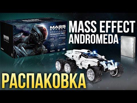 Распаковка: коллекционное издание Mass Effect: Andromeda