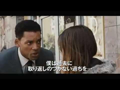 映画「7つの贈り物」予告編