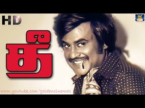 Thee Full Movie HD | Rajinikanth,Sripriya | 1981 Hits | SuperHit Tamil Movie | GoldenCinema