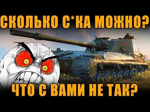 СКОЛЬКО С*КА МОЖНО? ЧТО С ВАМИ НЕ ТАК?... ОПЯТЬ ЭТА СХЕМА ОТ WG [ World of Tanks ]