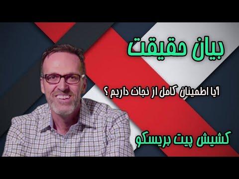 موعظه کشیش مت پترسون « کلیسای بیدار» سری یک قسمت دهم وقتی سکوتت با صدای بلند باشه- واعظ اسکات کوچ