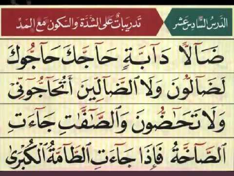 Al Noorania lesson 16 Qaidah Al Nourania (видео)