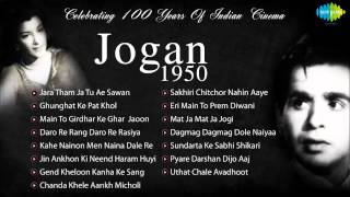 Jogan 1950 Songs - Dilip Kumar - Nargis Dutt - Bollywood Old Hindi Songs - Audio Jukebox