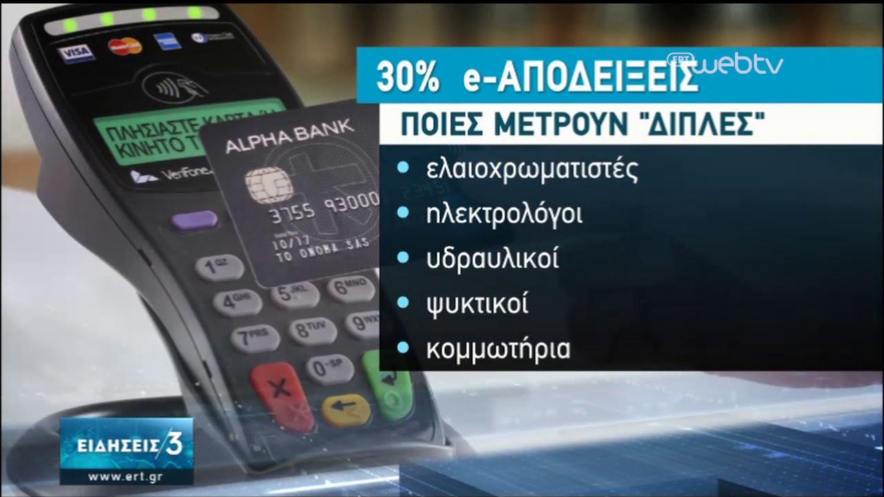 Τέλος Μαρτίου ανοίγει το TAXIS για τις φορολογικές δηλώσεις   16/02/2020   ΕΡΤ