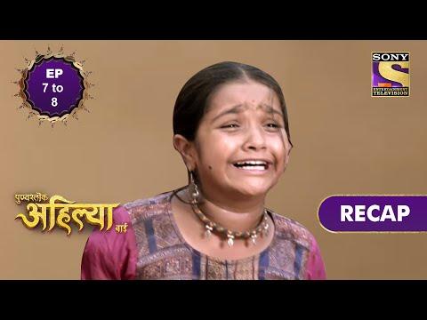 Punyashlok Ahilya Bai | पुण्यश्लोक अहिल्या बाई | Ep 7 & Ep 8 | RECAP