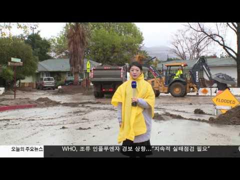 """""""가뭄해갈은 좋은데…"""" 피해 속출 1.23.17 KBS America News"""