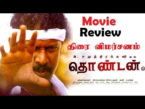 Thondan Review | Samuthirakani, Sunaina, Vikranth,Soori | Tamil Cinema Review | Tamil Cinema News