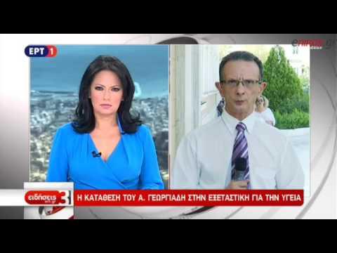 Video - Αδ.Γεωργιάδης: Το Ερρίκος Ντυνάν ήταν ιδιωτικό νοσοκομείο