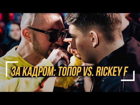 ЗА КАДРОМ: VERSUS BPM Гарри Топор VS Rickey F #vsrap (видео)