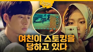 Download Lagu cheeseinthetrap Yoo Jung(Park Hae-jin) watching Seol(Kim Go-eun) being stalked! 160216 EP12 Mp3