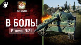 Синдром топа списка - В боль! - Выпуск №21 - от Sn1p3r90 [World of Tanks]