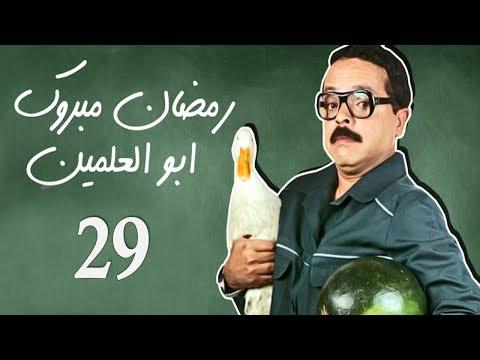 Ramadan Mabrouk Series - Ep.29 / مسلسل مسيو رمضان مبروك أبو العلمين حمودة - الحلقة 29 (видео)
