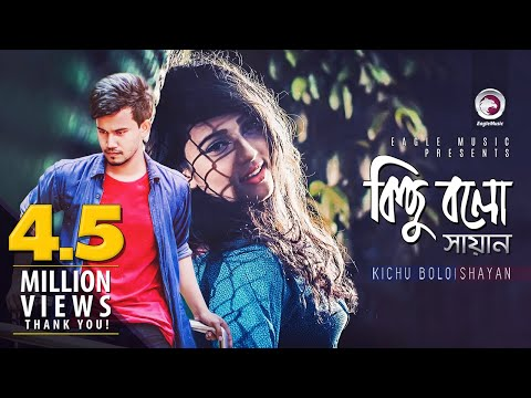 Kichu Bolo | Shayan | Bangla Song | Official Music Video | 2017