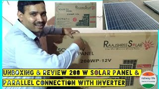 Unboxing & Review 200 W solar panel | parallel connection with solar and use for home inverter