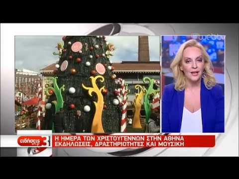 Χριστουγεννιάτικες εκδηλώσεις και δραστηριότητες σε όλη την Ελλάδα  25/12/2019   ΕΡΤ