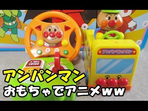 toys - It's a anpanman toys cartoon