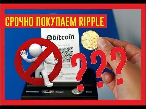 Заработок на криптовалюте Рипл - 6000% - DomaVideo.Ru