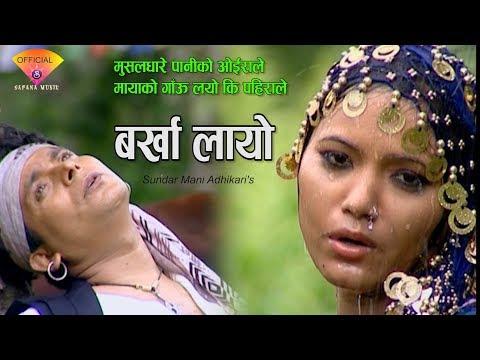 (New Nepali Song 2018 | Barkha Layo | Nepali Dohori Song 2075 | Bishnu Majhi , Sundar Mani, Sheetal - Duration: 13 minutes.)