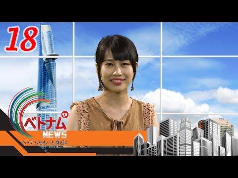 VIETNAM NEWS #18 | ベトナム News 03/23 | 230319 ベトナム人の日本への留学、実習制度 - Thời lượng: 16 phút.