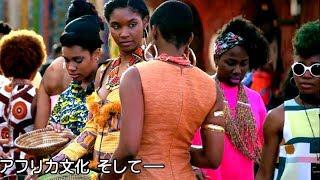 映画『ブラックパンサー』特別映像「Inspired By Africa」