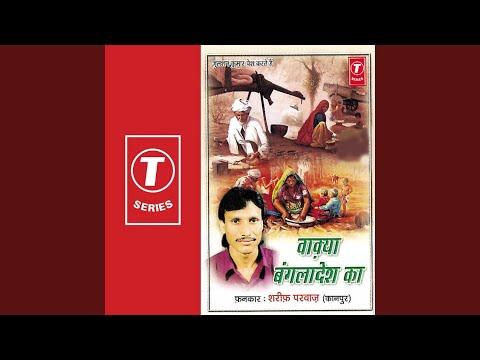 Sunata Hoon Mein Bangladesh Ka Aek Waaqya Tumko