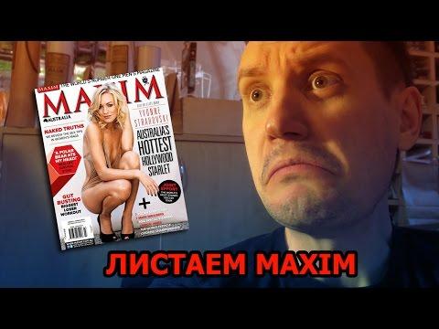 Листаем Maxim