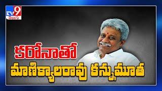 BJP leader Pydikondala Manikyala Rao passes away with Coronavirus