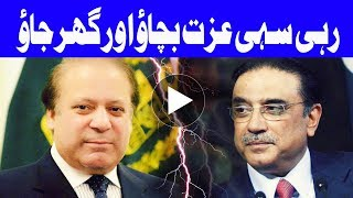 Asif Zardari advises Nawaz Sharif to accept SC verdict - Headlines - 3 PM - 18 Aug 2017 Dunya News is the famous and one of ...