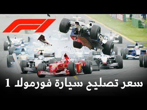العرب اليوم - أسعار إصلاح سيارة سباق فورمولا 1