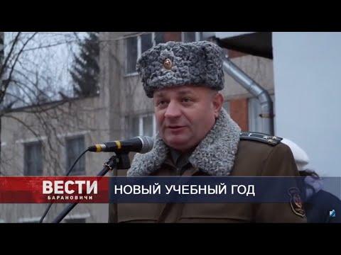 Вести Барановичи 02 декабря 2019.