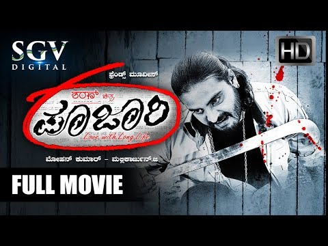Poojari - ಪೂಜಾರಿ | Kannada Full Movie | Adi Lokesh, Neethu | Super Hit Kannada Latest Movies