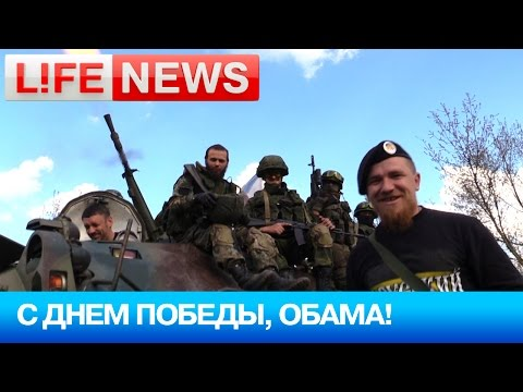 Моторола поздравил Барака Обаму с 70-летием Победы