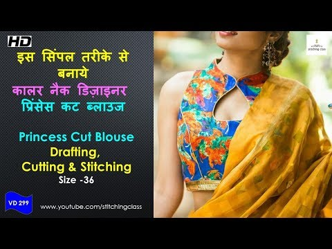 Video Princess Cut blouse Cutting and Stitching, Princess Cut Blouse Cutting download in MP3, 3GP, MP4, WEBM, AVI, FLV January 2017