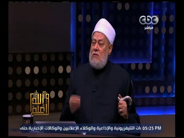 والله أعلم | د. علي جمعة : المسلمون أول من احتفل بعيد ميلاد المسيح