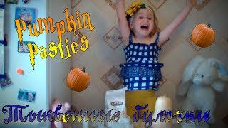 Тыквенные булочки (Гарри Поттер) - поВарюшка - Harry Potter Pumpkin Pasties - Babychef