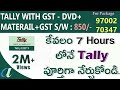 Tally  Complete Tutorials in Telugu || putersadda ||