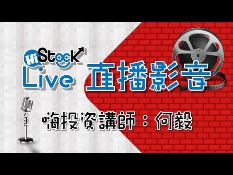 8/28 何毅里長伯-線上即時台股問答講座