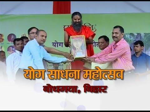 Yog Sadhana Mahotsav | Bodh Gaya, Bihar