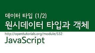 #90 JavaScript(4) - 데이터 타입 (1/2) : 원시 데이터 타입과 객체