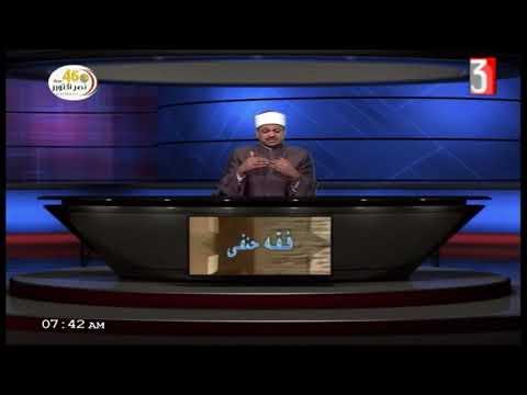 فقة حنفي للثانوية الأزهرية حلقة 5 ( اذن المراة في الزواج واستشارتها ) أ عماد فتحي 04-10-2019