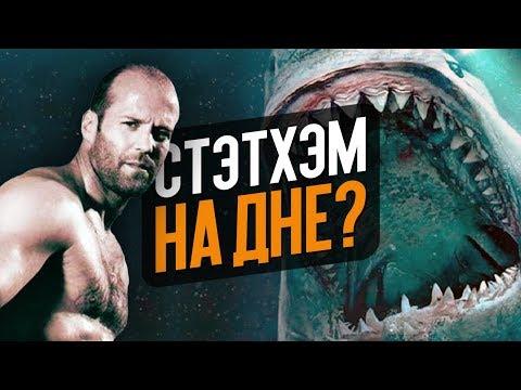Мег: Монстр глубины - Стэтхэм на ДНЕ МАРИАНСКОЙ ВПАДИНЫ! (обзор фильма) онлайн видео