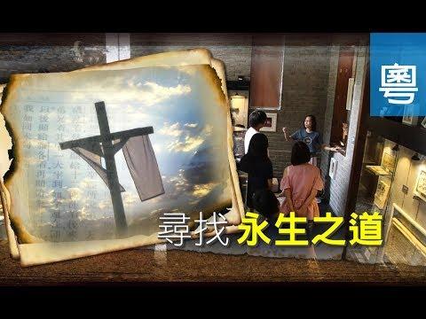電視節目 TV1468 尋找永生之道 (HD粵語) (香港系列)