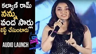 Video Actress Tamanna Cute Speech @ Naa Nuvve Movie Audio Launch | TFPC MP3, 3GP, MP4, WEBM, AVI, FLV Mei 2018