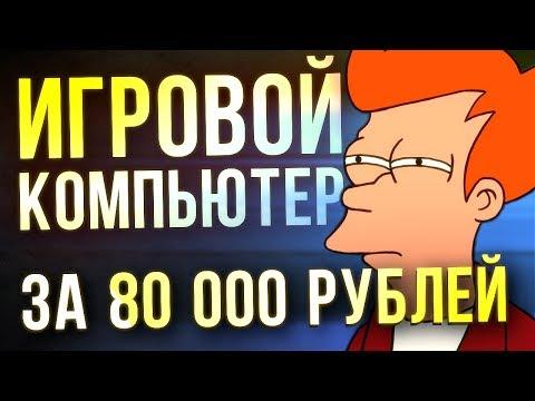 ИГРОВОЙ КОМПЬЮТЕР за 80 000 - оптимальная сборка на базе INТЕL и АМD - DomaVideo.Ru