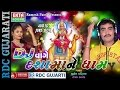 DJ Vage Dashamaa Ne Dham | Jignesh Kaviraj | Nonstop | Gujarati DJ Mix Songs 2016 | Dashama Songs